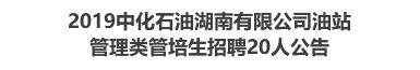 2019中化石油湖南有限公司油站管理类管培生招聘20人公告