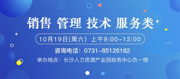 湖南招聘网大型人才招聘会 邀请函