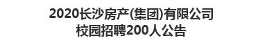 2020长沙房产(集团)有限公司校园招聘200人公告