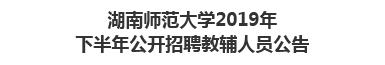 湖南师范大学2019年下半年公开招聘教辅人员公告