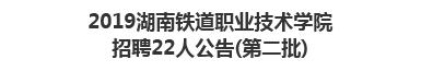 2019湖南铁道职业技术学院招聘22人公告(第二批)