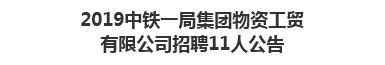 2019中铁一局集团物资工贸有限公司招聘11人公告