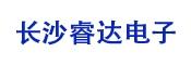 长沙睿达电子科技有限公司