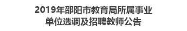 2019年邵阳市教育局所属事业单位选调及招聘教师公告