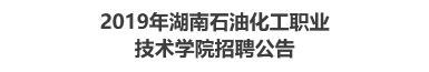 2019年湖南石油化工职业技术学院招聘公告