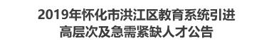 2019年怀化市洪江区教育系统引进高层次及急需紧缺人才公告