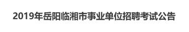 2019年岳阳临湘市事业单位招聘考试公告