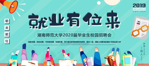 """湖南师范大学2020届毕业生""""就业有位来""""校园招聘会邀请函"""
