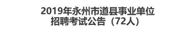 2019年永州市道县事业单位招聘考试公告(72人)