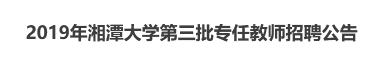 2019年湘潭大学第三批专任教师招聘公告