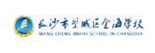 长沙望城区金海学校
