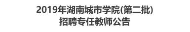 2019年湖南城市学院(第二批)招聘专任教师公告