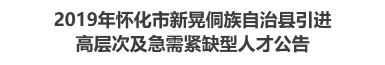 2019年怀化市新晃侗族自治县引进高层次及急需紧缺型人才公告