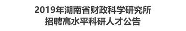 2019年湖南省财政科学研究所招聘高水平科研人才公告