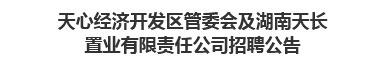 天心经济开发区管委会及湖南天长置业有限责任公司招聘公告