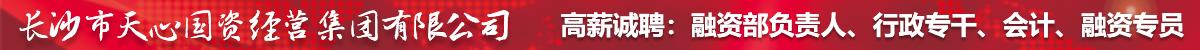 长沙市天心国资经营集团有限公司