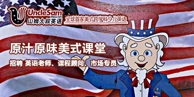 长沙县山姆大叔少儿英语培训机构招募