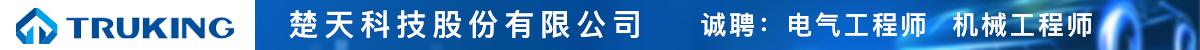 楚天科技股份有限公司