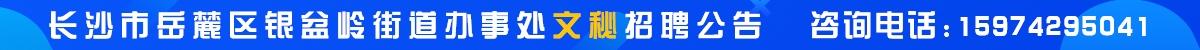 长沙市岳麓区银盆岭街道办事处文秘招聘公告