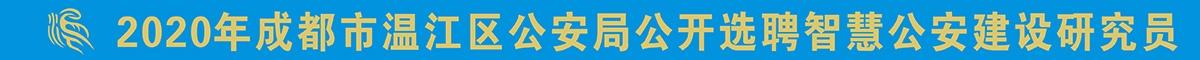 2020年成都市温江区公安局公开选聘高层次 专业人才公告