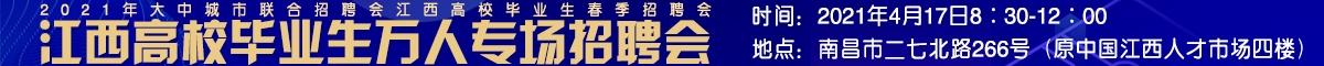 2021年大中城市联合招聘江西高校毕业生春季招聘会