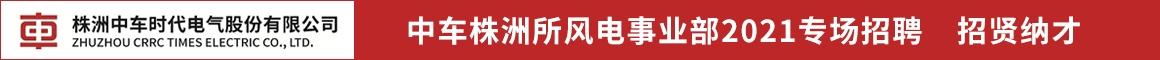 中车株洲所风电事业部2021专场招聘招贤纳才
