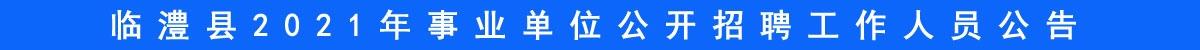 临澧县2021年事业单位公开招聘工作人员公告