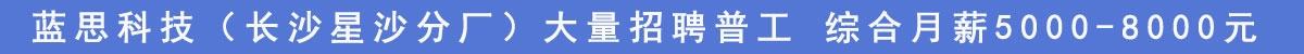 蓝思科技(长沙星沙分厂)大量招聘:普工2000名