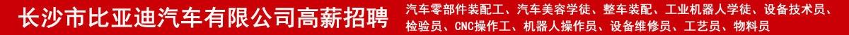 长沙市比亚迪汽车有限公司招聘
