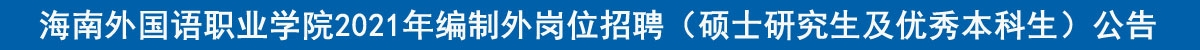 海南外国语职业学院2021年编制外合同聘用制岗位招聘(硕士研究生及优秀本科生)公告