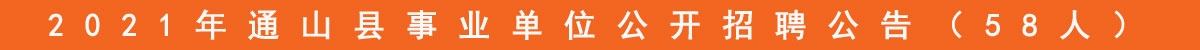 2021年通山县事业单位公开招聘公告(58人)
